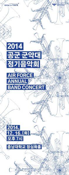 [14.11.17] 정기음악회 포스터 컨셉 -배너 by Jaeha Kim