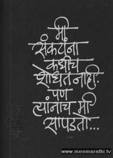 Nice Quote by Meemarathi. Motivational Quotes For Life, Funny Quotes, Life Quotes, Inspirational Quotes, Quotable Quotes, Book Quotes, Qoutes, Marathi Message, Marathi Calligraphy