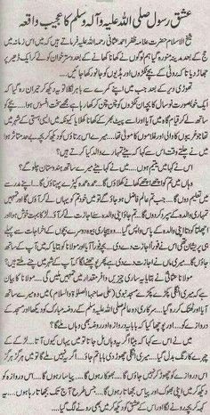 May Allah grant us all Ishq e Rasool'Allah sallallah ho aley hey wassallam. Islamic Qoutes, Islamic Messages, Islamic Inspirational Quotes, Muslim Quotes, Religious Quotes, Allah Quotes, Urdu Quotes, Quotations, Quran Pak