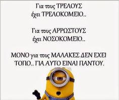 If you check out the Below Funny Minion then i'm sure you will get a great laugh for a day.t miss the chance and scroll down.Keep sharing with your friends and family for make them laugh & Funny Also. Minion Jokes, Minions, Funny Minion, Disappointment Quotes, Funny Greek Quotes, Funny Times, Just For Laughs, Funny Photos, Inspirational Quotes