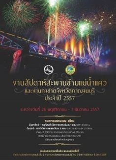 Under the theme 'From War to Peace', the highlight of this year festival is the spectacular light and sound show to mark the Allied bombing raid on 28 November 2014, as well as an exhibition on the World War II and a 'music for peace' concert.