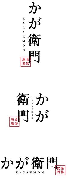 ishikawa kaga / kagaemon / logo design: