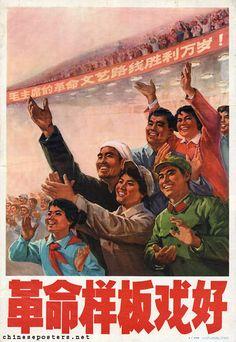 Revolutionary operas are good, 1976 Chinese Propaganda Posters, Chinese Posters, Propaganda Art, Political Posters, Art Deco Posters, Vintage Posters, Shanghai Bund, Revolution Poster, Communist Propaganda