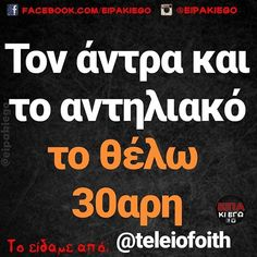 Τον άντρα και το αντηλιακό το θέλω 30αρη  @teleiofoith Funny Greek, Company Logo, Jokes, Funny Things, Husky Jokes, Memes, Funny Pranks, Lifting Humor, Chistes