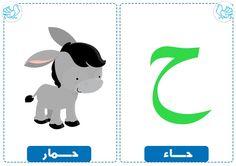 ح Arabic Alphabet Letters, Arabic Alphabet For Kids, Red Riding Hood Party, Arabic Language, Learning Arabic, Sunday School, Coloring Books, Activities For Kids, Kindergarten