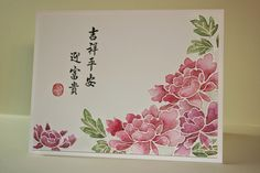 My Craft World: Altenew December Challenge - Peony Chinese Painting Card