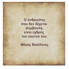 Perfect Love, Greek Quotes, Be A Better Person, Picture Quotes, Good To Know, Believe, Spirituality, Mindfulness, Wisdom