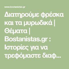 Διατηρούμε φρέσκα και τα μυρωδικά   Θέματα   Bostanistas.gr : Ιστορίες για να τρεφόμαστε διαφορετικά