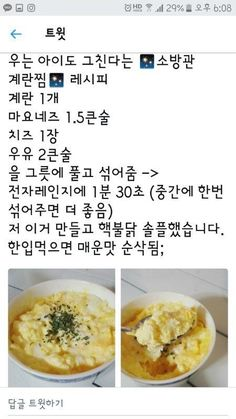 Easy Cooking, Cooking Tips, Korean Food, Catering, Cravings, Easy Meals, Food And Drink, Baking, Ethnic Recipes