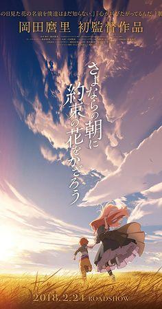 Directed by Mari Okada. With Manaka Iwami, Miyu Irino, Yôko Hikasa, Hiroaki Hirata. An immortal girl and a normal boy meet and become friends, sharing a bond that lasts throughout the years.