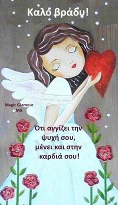 Greek Love Quotes, Evening Quotes, Good Morning Good Night, Night Photos, Origami, Greeting Cards, Illustration, Anime, Sweet Dreams