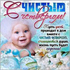 Открытка - Малыш в пене поздравляет всех с Чистым четвергом Face, The Face, Faces, Facial