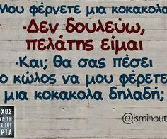 greek   via Facebook