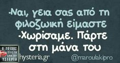 😁 Funny Status Quotes, Funny Greek Quotes, Funny Statuses, Funny Picture Quotes, Funny Pictures, Funny Facts, Funny Jokes, Laughing Quotes, Funny Phrases