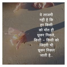Hindi Motivational Quotes, Inspirational Quotes in Hindi - Brain Hack Quotes Inspirational Quotes In Hindi, Hindi Quotes On Life, Sad Love Quotes, Motivational Quotes, Life Quotes, Deep Words, True Words, Dosti Quotes, Adorable Quotes