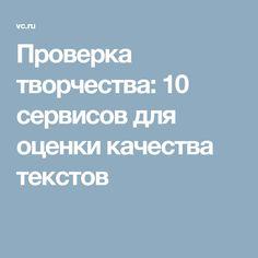 Проверка творчества: 10 сервисов для оценки качества текстов