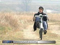 Сумчанин змайстрував «горизонтальний велосипед» - YouTube