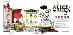 【創意插畫聯展】8位插畫家夢想工作室 《HOELEX浩理斯 / 午茶繪鏡展》  ★當初設計的視覺概念主圖,但超級感謝新光提供的傢俱與配件都超搭的!!     【地點】新光三越百貨台中中港店10F文化館 【展期】10/31(四)-11/24(日) 【時間】11:00~22:00 ► 加入台灣插畫師協會: http://tw-illustrator.com/  活動名稱:「創意插畫聯展-8個插畫師的夢想故事」  地點:台中新光三越10樓文化館  活動日期:10/31(四)~11/24(日),共計25日。 主辦單位:台灣插畫師協會 x 台中新光三越  執行單位:卡畢須獨立創意有限公司  策展人:Winner Yang  總企劃:Miles  執行團隊:Hana+Mou+Grace+Miles+黃瓊誼