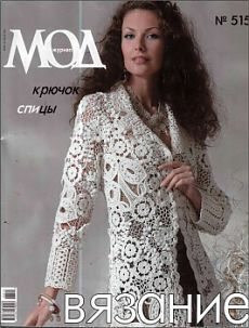 Журнал Мод № 515