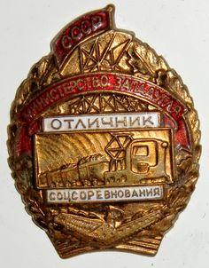Отличник соцсоревнования министерства западугля СССР