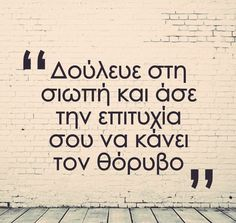 (30) Twitter Quotes To Live By, Life Quotes, Best Quotes, Funny Quotes, Sport Quotes, Greek Quotes, True Words, Picture Quotes, Poems