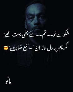 Best Sad Poetry in Urdu 2 Lines With Images Urdu Poetry 2 Lines, Poetry Quotes In Urdu, Urdu Poetry Romantic, Love Poetry Urdu, Love Poetry Images, Best Urdu Poetry Images, Emotional Poetry, Poetry Feelings, Night Quotes Thoughts