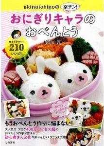 「akinoichigoの楽チン!おにぎりキャラのおべんとう」 - わくわくキャラクター弁当