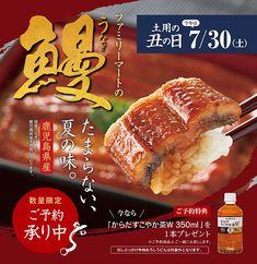 Menu Design, Food Design, Japanese Menu, Menu Flyer, Work Meals, Menu Restaurant, Advertising Design, Food Menu, Food Styling