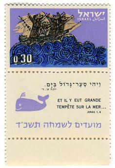 Israel Postage Stamp: Jonah & ocean by karen horton, via Flickr