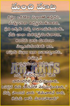 Apj Quotes, Life Quotes Pictures, Like Quotes, Telugu Inspirational Quotes, Inspirational Message, Friendship Quotes In Telugu, Fake People Quotes, Buddha Quote, Life Lesson Quotes