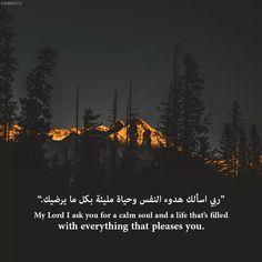 اللّهُمـَ آرزُقنآ حُسنَ الخَآتِمة Cool Words, Wise Words, Islamic Quotes Wallpaper, Quran Verses, Islam Quran, My Lord, Arabic Words, Religious Quotes, Sufi
