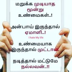 One Word Quotes, Cute Love Quotes, Picture Quotes, Bible Words In Tamil, Bible Words Images, Tamil Motivational Quotes, Tamil Love Quotes, Life Coach Quotes, Life Lesson Quotes
