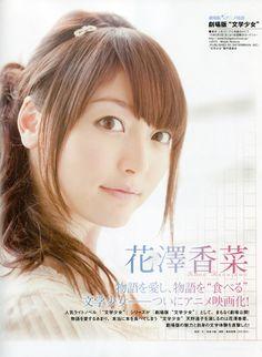 Kana Hanazawa (voice actress-Japan) 花澤香菜(声優)