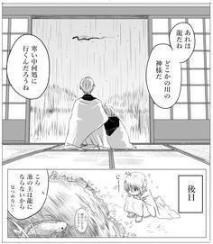 Touken Ranbu, Manga, Manga Anime, Manga Comics, Manga Art