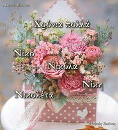 Thank You Happy Birthday, Name Day, Birthday Greetings, Floral Wreath, Wreaths, Flowers, Envelope, Anna, Bags