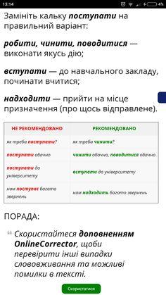 Ukrainian Language, Languages, Ukraine, Education, Learning, Idioms, Studying, Teaching, Onderwijs