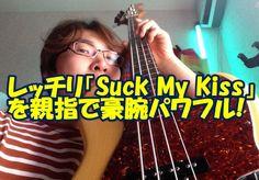 レッチリ「Suck My Kiss」を親指アップダウン奏法で豪腕に弾いてみた!(+ 再生リスト)