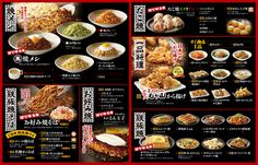 メニュー - Google Search Japanese Menu, Menu Layout, Menu Flyer, Fast Food Menu, Food Menu Design, Menu Restaurant, Catalog, Food And Drink, Dinner