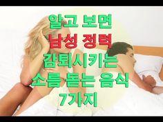 알고 보면 남성 정력 감퇴시키는 소름 돋는 음식 7가지 - YouTube