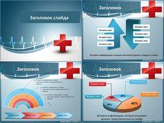 Шаблон для презентаций на медицинскую тему. В оформлении слайдов использован красный крест, пульсации кардиограммы. Шаблон может быть использован в подготовке презентаций для сопровождения докладов на...
