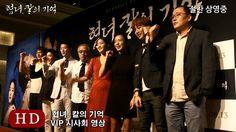 협녀, 칼의 기억 (Memories of the Sword, 2015) VIP 시사회 영상 (Premiere Video)