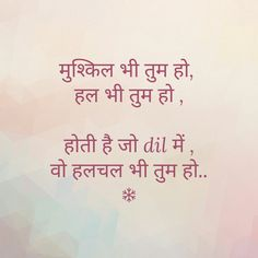Dil hi Dil me Silent Love Quotes, Heart Broken Love Quotes, Good Thoughts Quotes, Love Quotes In Hindi, Deep Thoughts, Karma Quotes, Life Quotes, Relationship Quotes, Gulzar Quotes