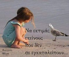 Greek Quotes, Garden Sculpture, Letters, Thoughts, Sayings, Outdoor, Motorbikes, Outdoors, Lyrics