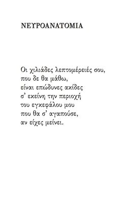 John Keats, Emily Dickinson, Anais Nin, Charles Bukowski, Scott Fitzgerald, Typewriter Series, You Dont Say, Love Actually, Sylvia Plath