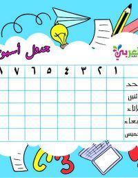 جدول الحصص الأسبوعي جاهز للكتابة 2020 Kids Rugs Learner Profile Kids