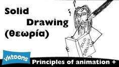 Οι αρχές του animation συν. 12α) solid drawing - θεωρία
