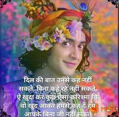 yahi hua na 🥰 Krishna Quotes In Hindi, Radha Krishna Love Quotes, Radha Krishna Pictures, Krishna Leela, Jai Shree Krishna, Radhe Krishna, Lord Krishna, Love Quotes Poetry, Love Quotes In Hindi