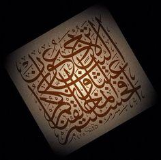 ( أَفَحَسِبْتُمْ أَنَّمَا خَلَقْنَاكُمْ عَبَثًا وَأَنَّكُمْ إِلَيْنَا لَا تُرْجَعُونَ ) سورة المؤمنون ١١٥ الخط العربي arabic calligraphy