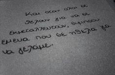 Θυμησου εμενα που σε ηθελα για να γελαμε..... Να ονειρευομαστε..... Να μαθουμε να αγαπαμε...........