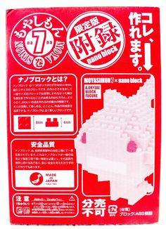 Moyashimon Kawada Nanoblock Nano Block  JAPAN FIGURE #Nanoblock